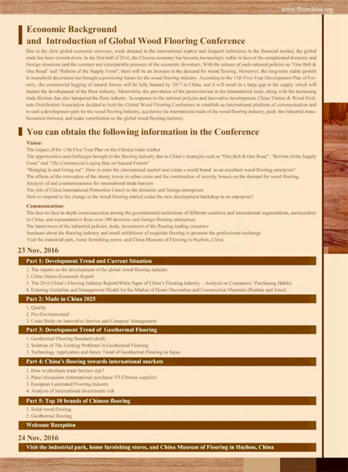 关于召开首届世界木地板大会暨第三届南太湖论坛的通知