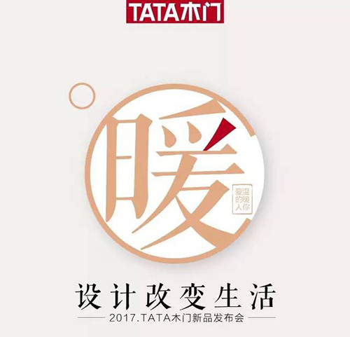 用心创新 以新暖心,TATA木门2017新品发布会将至