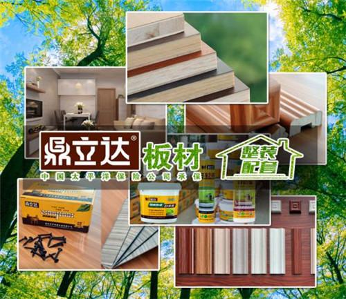 中国好板材 鼎立达十大生态板品牌