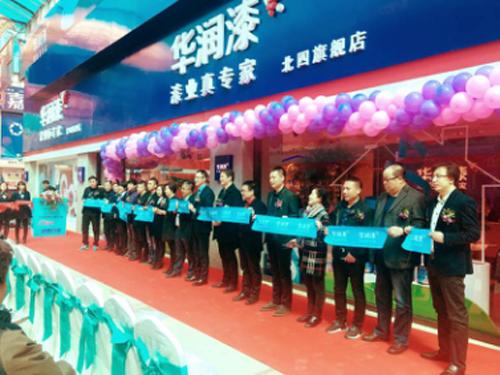 华润漆沈阳品牌体验中心盛大开幕