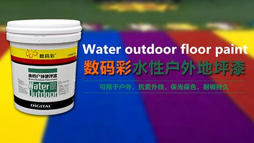 中国知名品牌地坪漆数码彩 为户外地面防晒的地坪漆