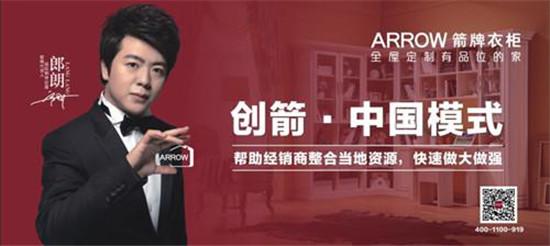 箭牌知名衣柜品牌 财富发布会(上海站)即将隆重召开