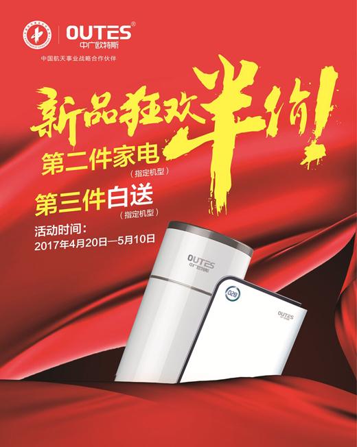 十大空气能品牌欧特斯五一钜惠 犒劳自己健康给家人
