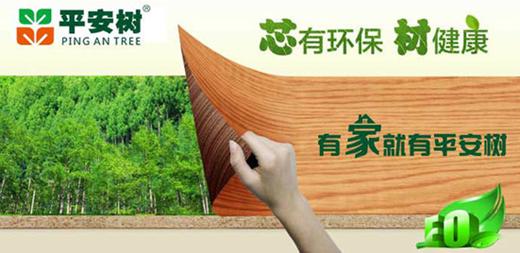 """来自森林的""""快递员""""——平安树板材"""