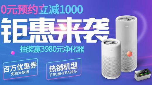 LIFAair著名空气净化器品牌618大促预热活动来袭