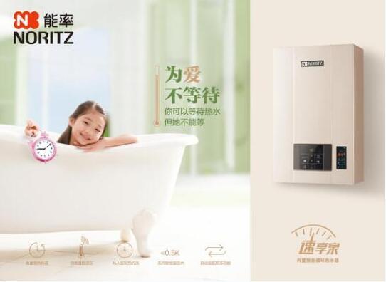 """能率智能热水器开启品牌热水器""""智能""""时代"""