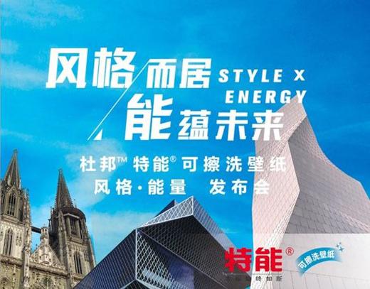 """杜邦™ 特能® 壁纸正式发布""""风格 • 能量""""系统"""