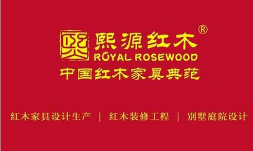 专注高端红木家具 熙源红木家具品牌