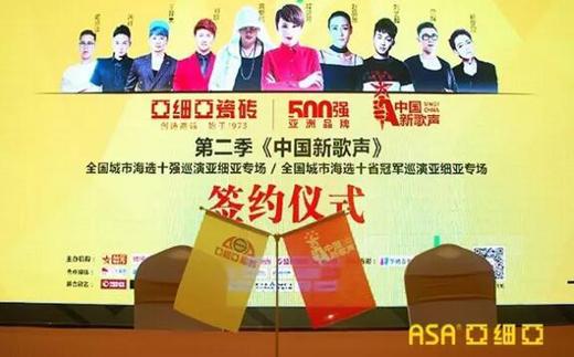 亚细亚瓷砖十大品牌近期大搞作:助力中国新歌声