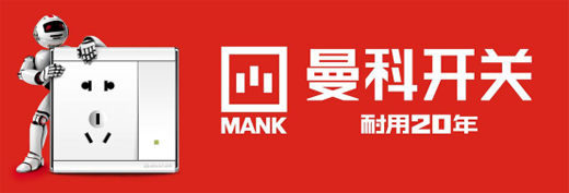 曼科著名开关品牌:电工招募集结令广西站