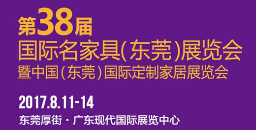 第38届名家具展 将于8月盛大开幕