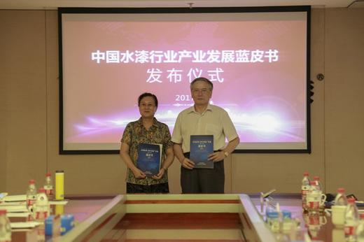 中国水性漆聚焦:水漆蓝皮书发布,推进涂装行业革命