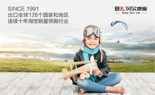 26周年贝尔知名木地板品牌工厂团购会