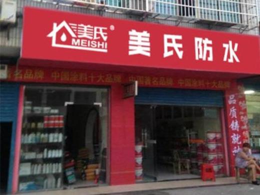 中国防水材料加盟,就选美氏防水材料著名品牌