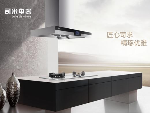 司米电器进驻中国,与司米知名橱柜品牌共创中国整体厨房