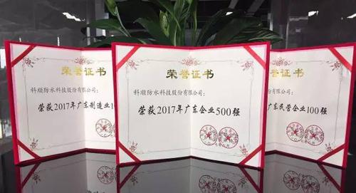 祝贺科顺防水材料著名品牌入选广东企业500强