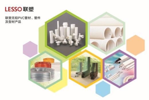 联塑集团实现PVC管道全面无铅化