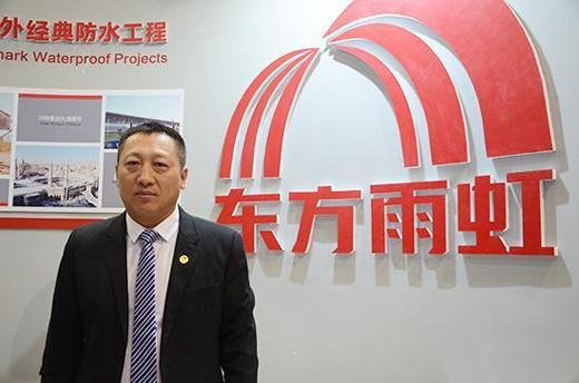 东方雨虹防水材料十大品牌刘斌:企业将全方位市场拓展
