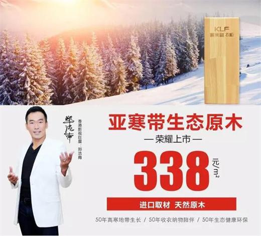 客来福十大衣柜品牌明星一带一路促销活动·923山东站