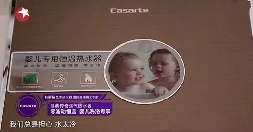 梦想改造家联手卡萨帝热水器著名品牌,造福三口之家