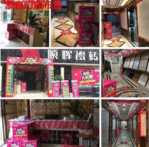 回首9月,顺辉著名瓷砖品牌云南省联动会风采