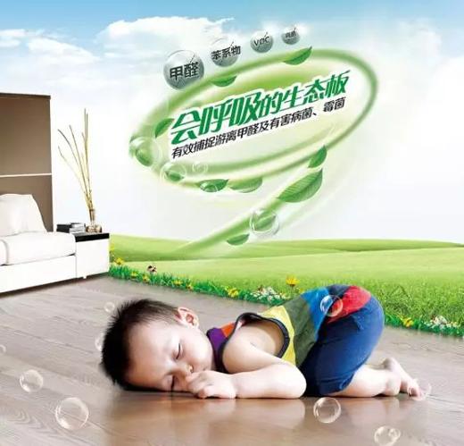 中国生态板品牌·青岛一木:什么是负离子生态板
