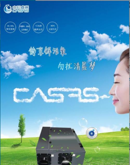 中科睿赛新风系统品牌,新品全睿mini9229D