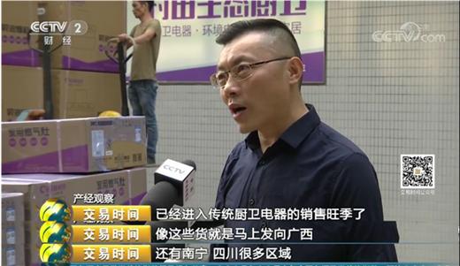 村田厨卫总经理廖香强接受CCTV2《交易时间》采访