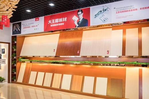 大王椰板材机集团知名品牌,马六甲系列生态板上市