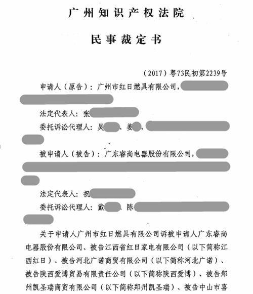 热烈祝贺:红日厨卫维权胜利!