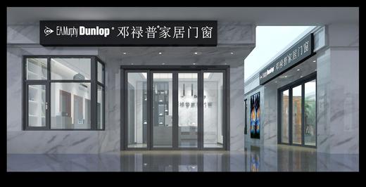 佛山邓禄普家居成立,启动大家居品牌战略!