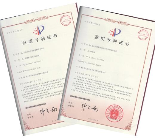 蜀羊防水材料知名品牌再添两项国家发明专利!