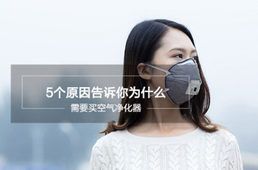 5个原因告诉你为什么需要买空气净化器!