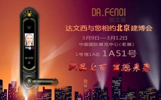 名创达文西DA.FENQI与您相约北京建博会