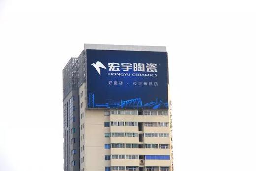 粤港第一关,宏宇陶瓷震撼霸屏