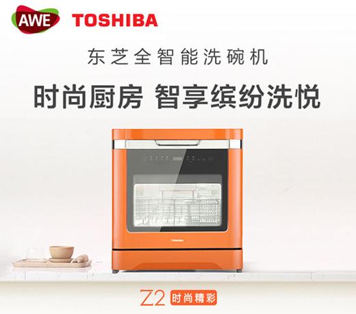 AWE新风向标:东芝将带动洗碗机进入全智能时代
