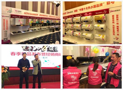 雅丽诗2018年衢州区域春季新品发布会圆满召开
