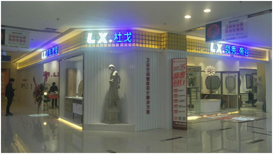 热烈庆祝杜戈无锡华厦家居港领秀帝谷重装开业