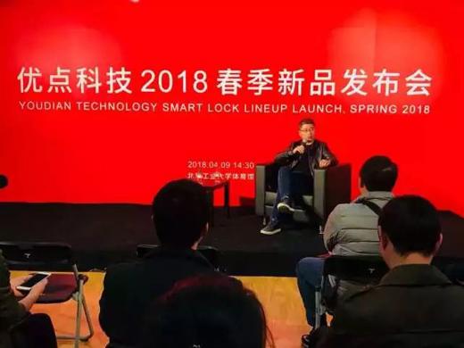 对话刘江峰:主要想做单品,让智能锁成为爆品