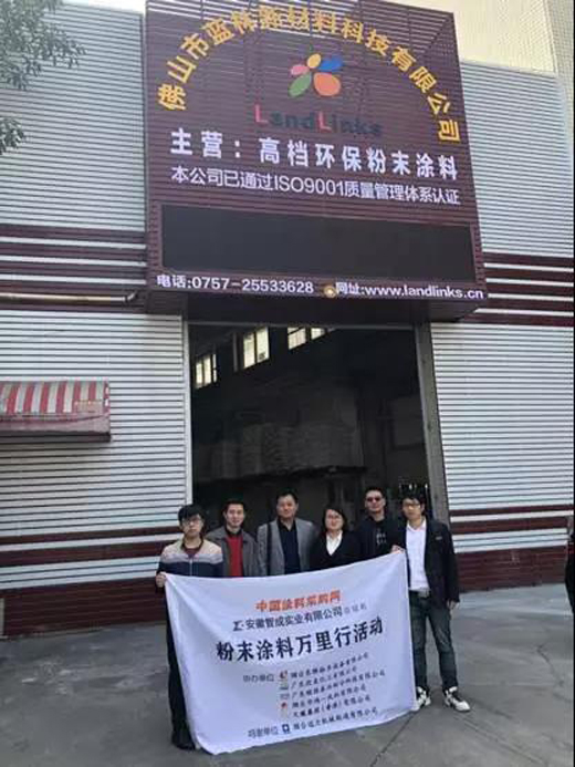 粉末涂料万里行活动走进中国涂料之乡