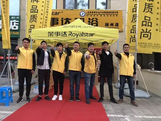 荣事达洁具著名品牌:浙江湖州店十天总销售额20万元