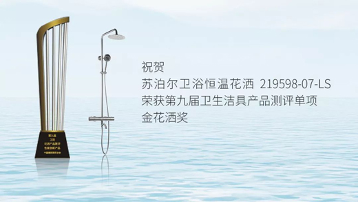 祝贺苏泊尔卫浴、科勒等卫浴知名品牌获金花洒奖