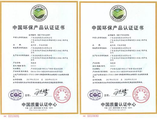 """绿色产品先锋 威尔斯通过""""中国环保产品认证"""""""