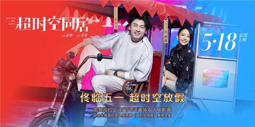 佟丽娅《超时空同居》广州首映会,合生雅居包场支持并献花!