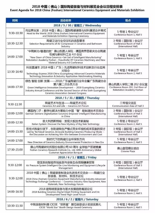 广州陶瓷工业展PK潭州中陶装备展