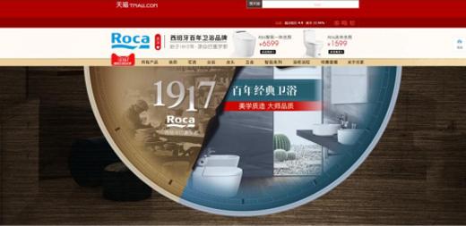 西班牙百年卫浴品牌Roca与天猫签署战略合作协议