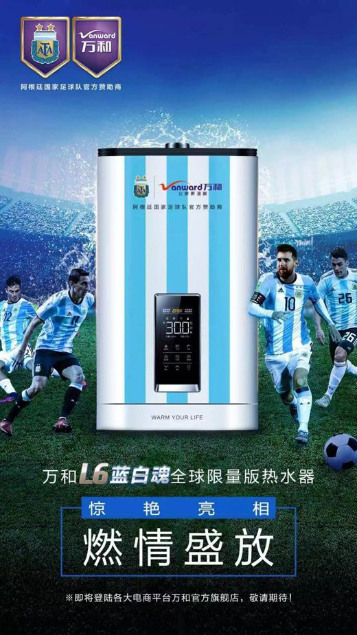 万和世界杯营销再出大招 推出阿根廷定制热水器新品