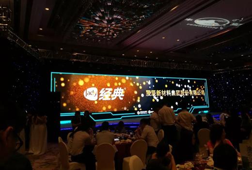 经典品牌,踏歌前行!——2018中国涂料品牌盛会双奖斩获