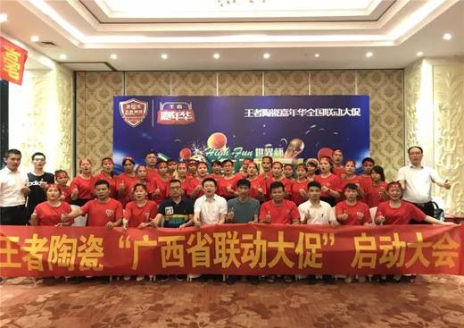 东三省、广西王者热血集结,拉开世界杯狂欢序幕!
