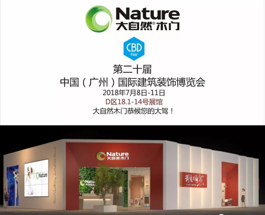 大自然水漆木门将亮相广州建博会,率先唱响水漆时代